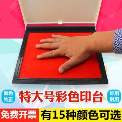 『全館折扣』特大號印台手掌印腳印加大印泥 方形超大號 空白/黑色/紅色/藍