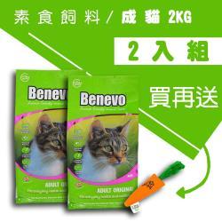Benevo 倍樂福 英國素食認證低敏成貓飼料2kg-2入組