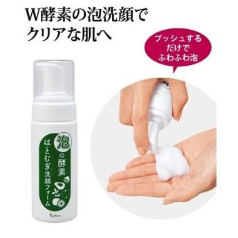 クレンジング ビューナ 泡の 酵素 はとむぎ 洗顔 フォーム コスメ スキンケア ニッセン