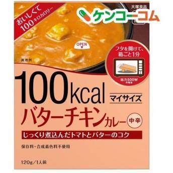 マイサイズ バターチキンカレー ( 120g )/ マイサイズ