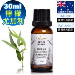 Warm森林浴系列單方純精油30ml-檸檬尤加利