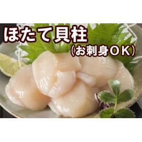 北海道根室産 お刺身用ほたて貝柱500g