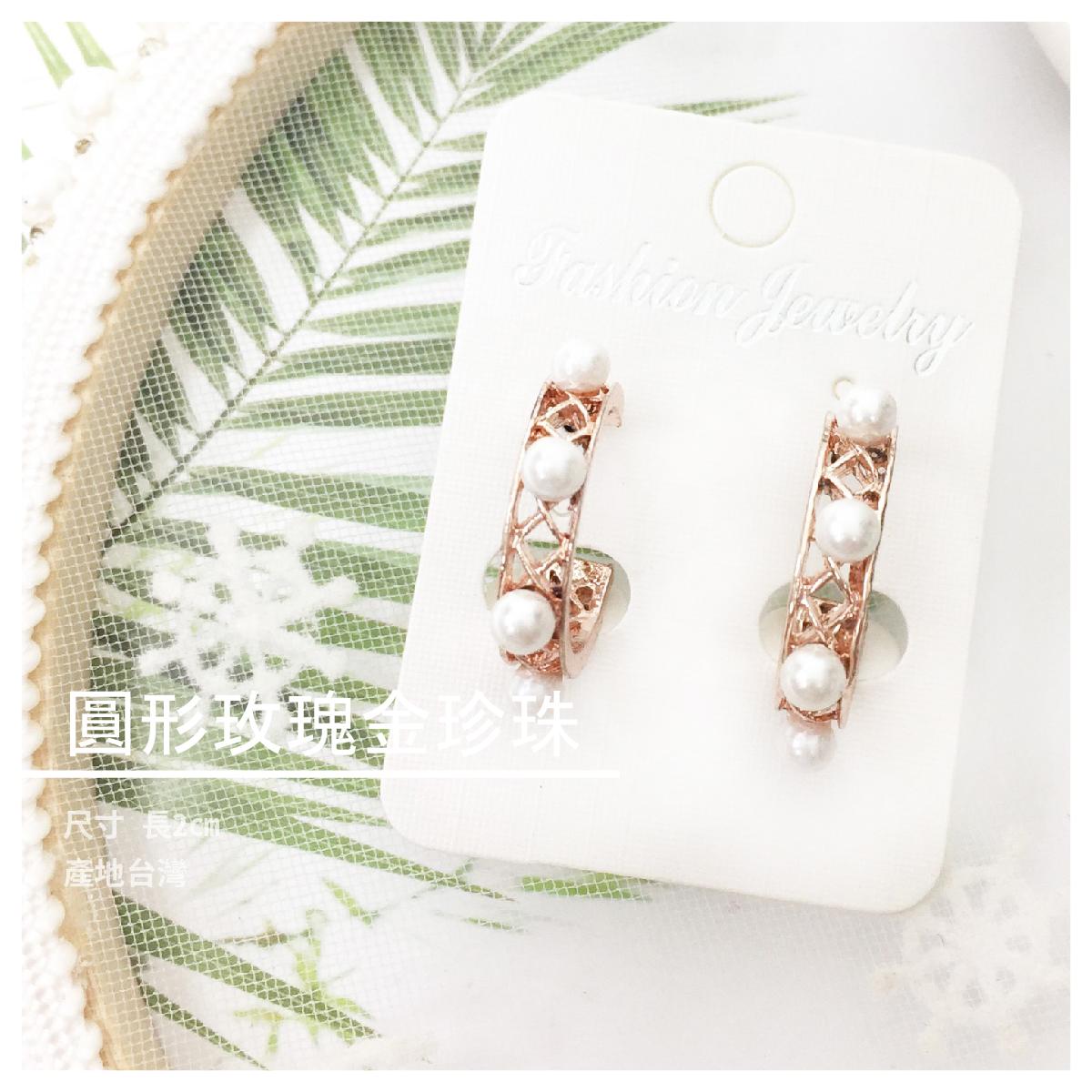 【JG飾品】圓形玫瑰金珍珠耳針耳環