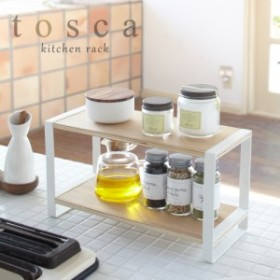 調味料ラック スパイスラック キッチン 収納 サイドラック キッチンラック tosca トスカ ワイド ホワイト 03155
