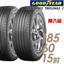 GOODYEAR 固特異 ASSURANCE TRIPLEMAX 2 溼地操控性能輪胎_兩入組_185/60/15(ATM2)