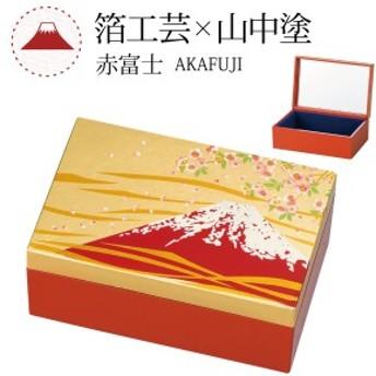 アクセサリーボックス 小物入れ和風 和柄 赤富士 アクセサリーBOX 箔工芸 赤富士 アクセサリーBOX 小 M16422