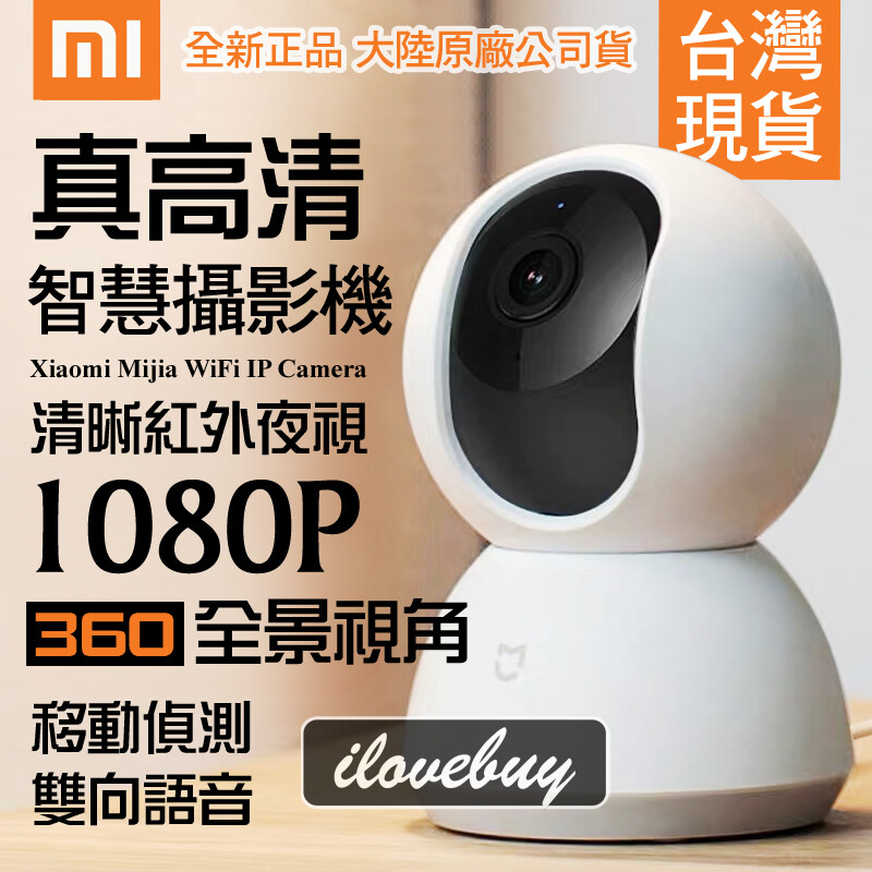 米家智慧攝影機1080P 雲台版(此商品不含記憶卡 請至賣場另行加購) 產品型號:MJSXJ02CM 輸入規格:5V 1A 支援系統:Android 4.4或iOS 9.0以上版本設備 工作環境:-1
