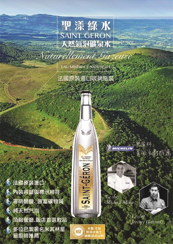 750 ml saint geron 法國原裝進口 聖漾純天然氣泡礦泉水玻璃瓶裝/每箱12瓶