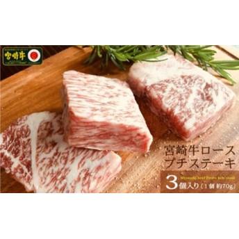 宮崎牛ロースのプチステーキ 3個入り【B333】