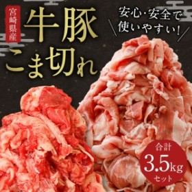 宮崎県産牛豚こま切れ計3.5kgセット<豚肉切落し 計2800g(350g×8) 牛肉切落し 計700g(350g×2)>【B314】
