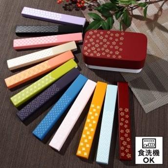 箸 箸箱 セット お弁当用箸 和風 日本製 食洗機対応 食洗器対応 日本伝統色 箸&箸箱
