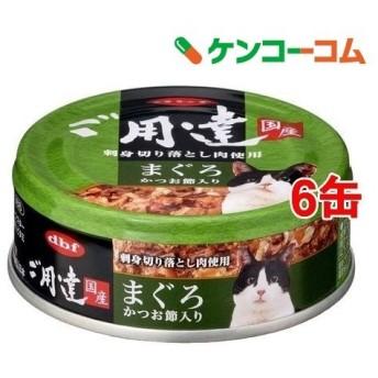 デビフ ご用達 まぐろ かつお節入り ( 80g6缶セット )/ デビフ(d.b.f) ( キャットフード )
