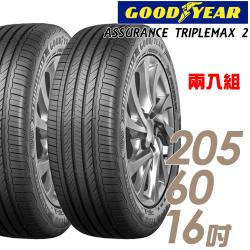 GOODYEAR 固特異 ASSURANCE TRIPLEMAX 2 溼地操控性能輪胎_兩入組_205/60/16(ATM2)