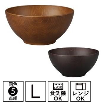 ボウル 皿 セット 木目 食洗機対応 電子レンジ対応 日本製 ネイティブハート NH home スープボウル L 5点セット