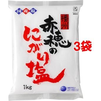 播州赤穂のにがり塩 (1kg3袋セット)