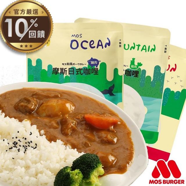 【MOS摩斯漢堡】18入組 日式咖哩包/調理包 (雞/豬/牛)-【LINE 官方嚴選】
