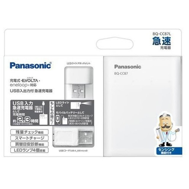パナソニック BQ-CC87L USB入出力付急速充電器