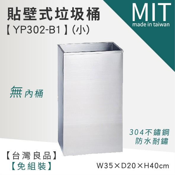 LETSGO 不銹鋼垃圾紙巾桶(無內桶) YP302-B1 不鏽鋼垃圾桶系列 不銹鋼垃圾桶