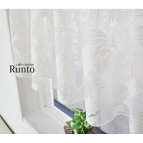 シースルーオパール麻混カフェカーテン (約 145cm幅×45cm丈)
