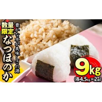【米の匠】川崎さん自慢のなつほのか白米&玄米