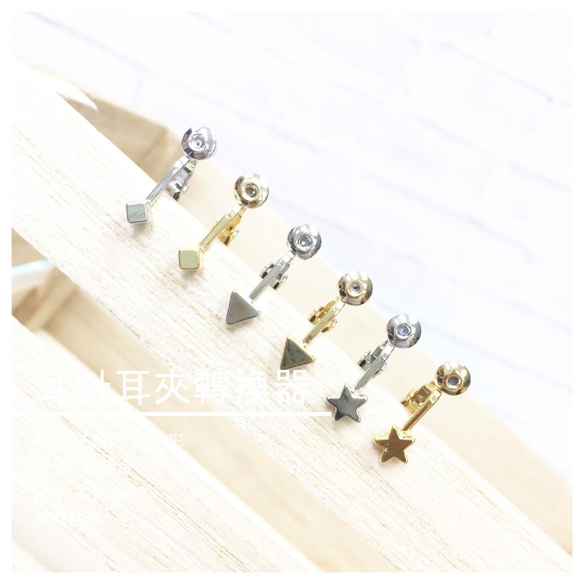 【JG飾品】耳針耳夾轉換器 金屬風 4入