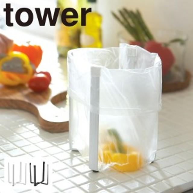エコホルダー 三角コーナー ポリ袋 ゴミ袋 生ゴミ ペットボトル 乾燥 タワー キッチン 白い 黒 tower