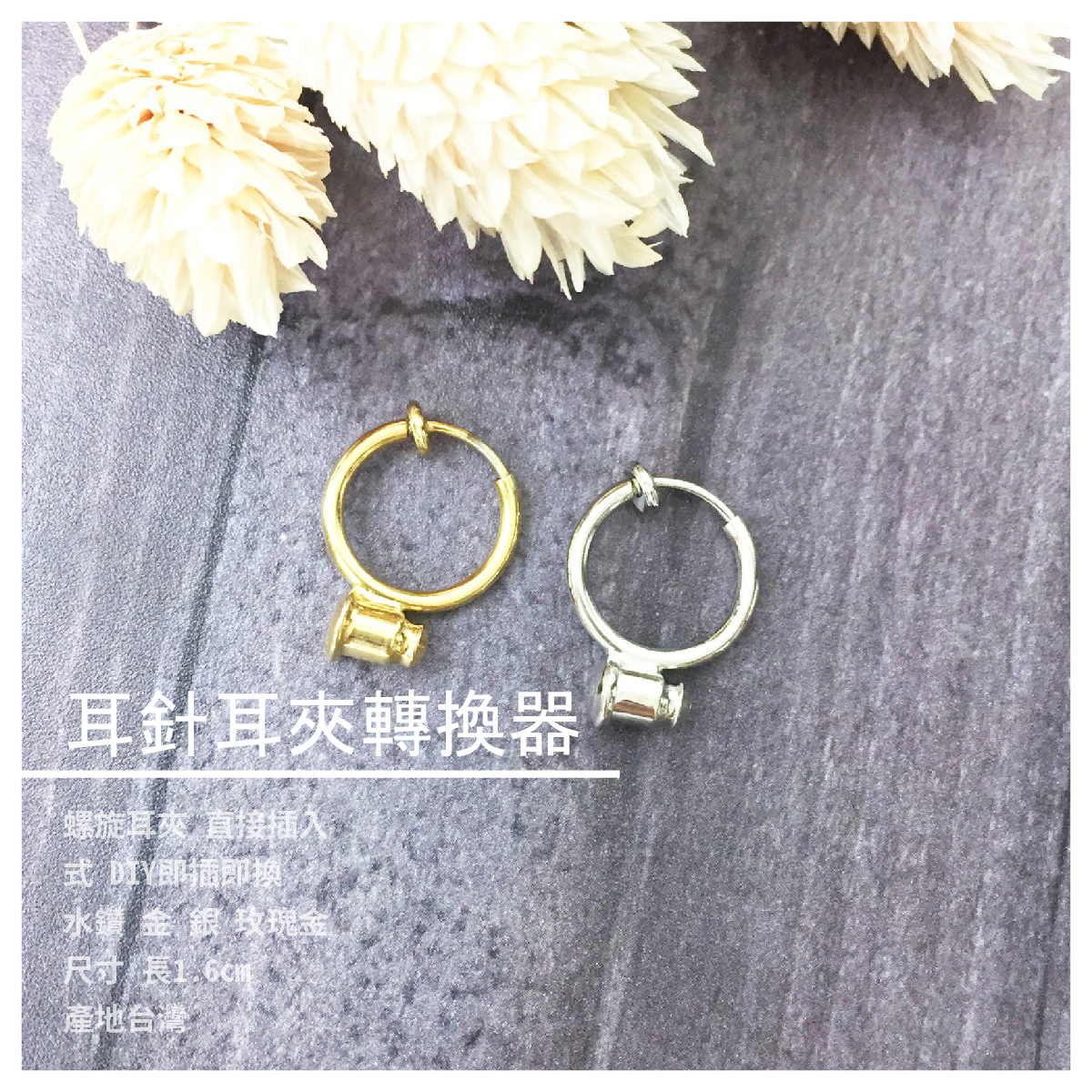 【JG飾品】耳針耳夾轉換器 圓形 10入