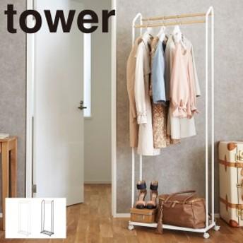 ハンガーラック スリム 木製 キャスター付き コートハンガー 省スペース タワー 白い 黒 tower 山崎実業 メーカー直送