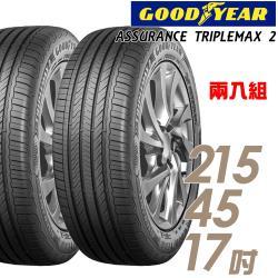GOODYEAR 固特異 ASSURANCE TRIPLEMAX 2 溼地操控性能輪胎_兩入組_215/45/17(ATM2)