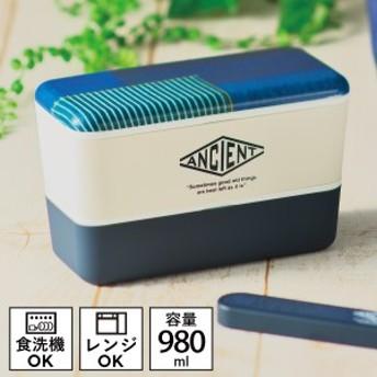 弁当箱 保冷剤付き 男子 大容量 食洗機対応 食洗器対応 電子レンジ対応 ANCIENT メンズネストランチ パッチワーク 78618
