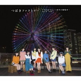 低温火傷/春恋歌/I Need You ~夜空の観覧車~(通常盤C)/つばきファクトリー[CD]【返品種別A】