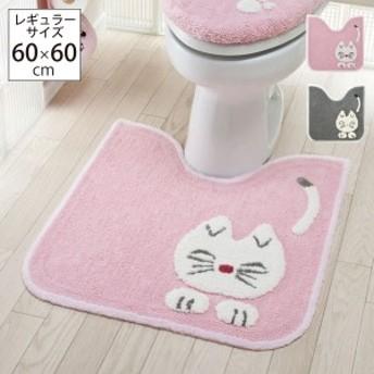 トイレマット プリティキャット 滑り止め付き ネコ ねこ 猫 おしゃれ トイレタリー