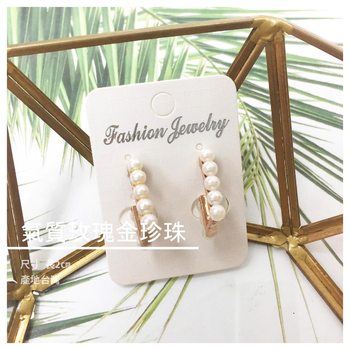 【JG飾品】氣質玫瑰金珍珠耳針耳環