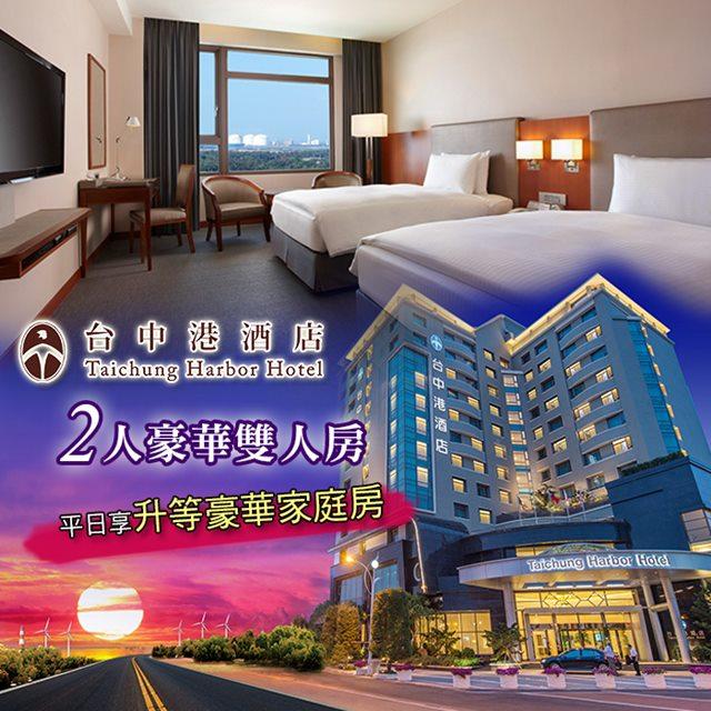 【台中】台中港酒店-2人住宿券平日升等專案
