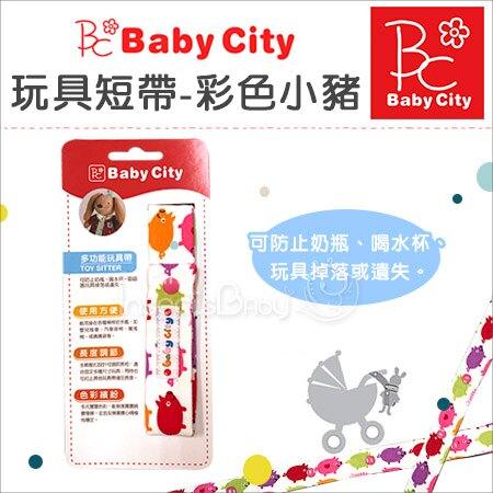 ✿蟲寶寶✿【娃娃城Baby City】長度可調節 玩具短帶 - 彩色小豬 台灣製