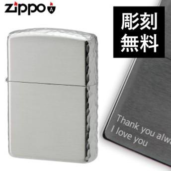 zippo 名入れ ジッポー ライター アーマー 3Sハンマートーン シルバー 1201S496 名入れ ギフト