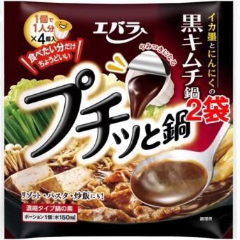 プチッと鍋 黒キムチ鍋 (40g4個入2袋セット)