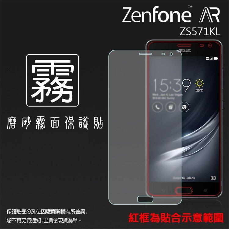 霧面螢幕保護貼 ASUS ZenFone AR ZS571KL A002 5.7吋  保護貼 軟性 霧貼 霧面貼 磨砂 防指紋 保護膜