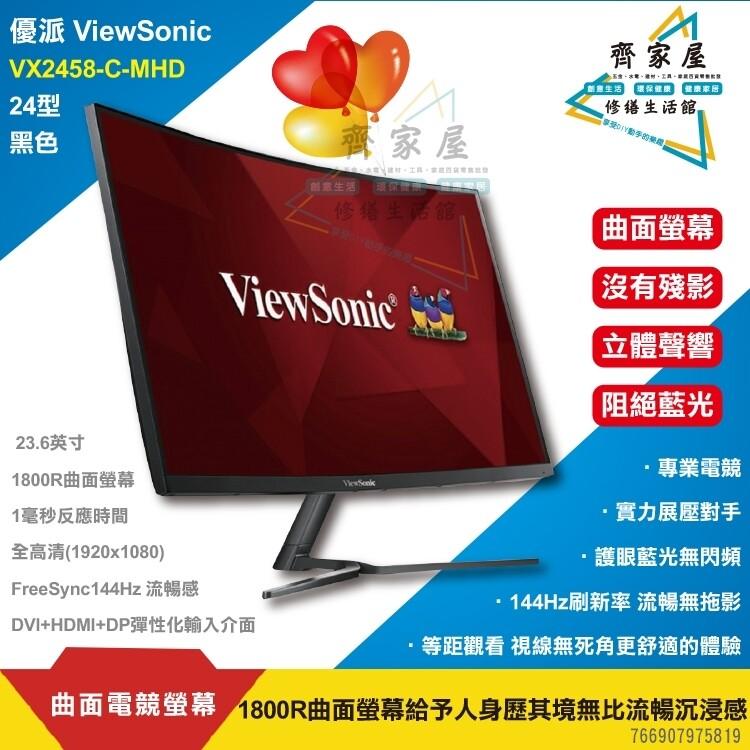 齊家屋曲面電競螢幕24型 免運viewsonic液晶顯示器 vx2458-c-mhd