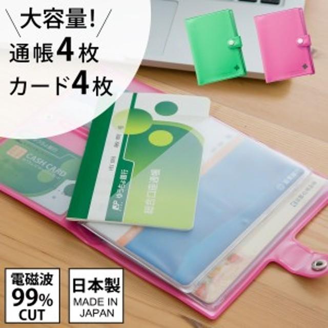 カードケース スキミング防止 磁気シールド 通帳 カードケース 通帳4枚 カード4枚 収納 通帳・カードシールドケース ブック型