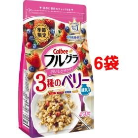 フルグラ 3種のベリー 練乳味 (450g6袋セット)