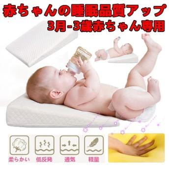 ベビー枕 斜面枕 嘔吐を防ぐ 向き癖防止枕 吐き戻し防止ベビー枕 斜面保護 ふわふわ 取り外し可能 水洗える 出産祝い ギフト プレゼント かわいい