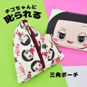 チコちゃん 三角ポーチ 全身 合成皮革  ポーチ 化粧ポーチ CHICO-009