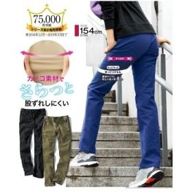 パンツ ストレート 大きいサイズ レディース すごのび ストレッチ 股ずれしにくい もっともっとゆったり太もも 股下68cm 年中  98〜106 ニッセン