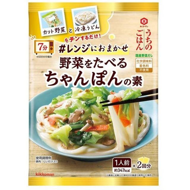 キッコーマン うちのごはん レンジにおまかせ 野菜をたべる ちゃんぽんの素 1個