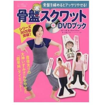 骨盤を締めるとアッサリやせる!「骨盤スクワット」DVDブック/マキノ出版(その他)