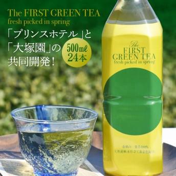 一番茶で作ったプレミアムなお茶ペットボトル「ザ・ファーストグリーンティー」500ml×24本(500ml×24本)
