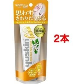 ユースキン ハナ(hana) ハンドクリーム ゆず (50g*2本セット)