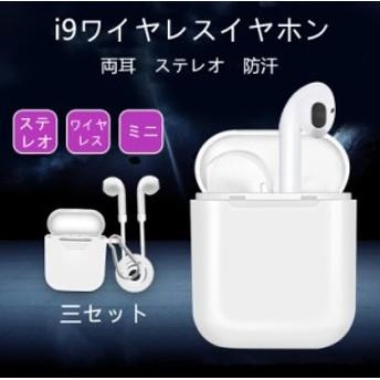 ワイヤレスイヤホン Bluetooth5.0 両耳 片耳 充電ケース付 高音質 ボタン押す型 マイク内蔵 左右分離型ブルートゥースイヤホン