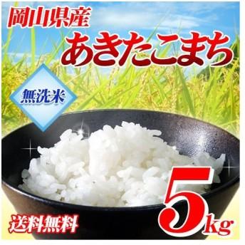 【無洗米】 令和元年岡山県産 あきたこまち 5kg 送料無料